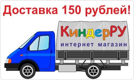 Интернет-магазин для детей КиндерРу