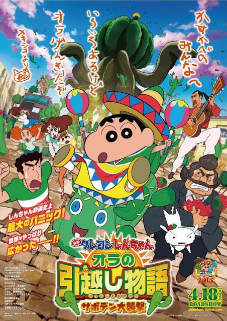 蠟筆小新劇場版2015-我的搬家物語 (クレヨンしんちゃん オラの引越し物語~サボテン大襲撃~, Crayon Shin-chan Movie 23: Ora no Hikkoshi Monogatari - Saboten Daisuugeki)