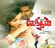 Kalai Vendhan 2015 Tamil Movie