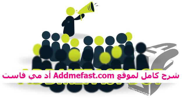 شرح كامل لموقع Addmefast.com أد مي فاست
