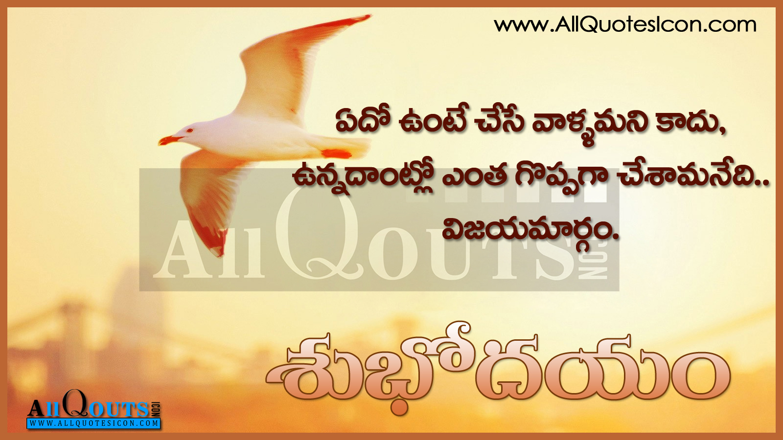 Best Good Morning Quotes In Telugu Wallpapers Best Inspirational