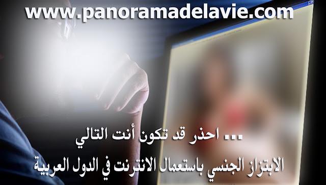 الابتزاز الجنسي باستعمال الانترنت