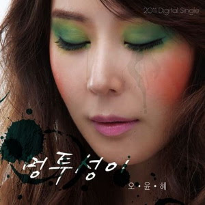 Oh Hyun Hye - 멍투성이 Lyrics