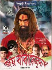 বাংলা চলচ্চিত্রে ফেলুদা Ts
