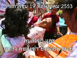 รำลึกวีรชน 19 พฤษภาคม 2553