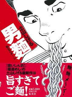 男麺 おとこメ~ン