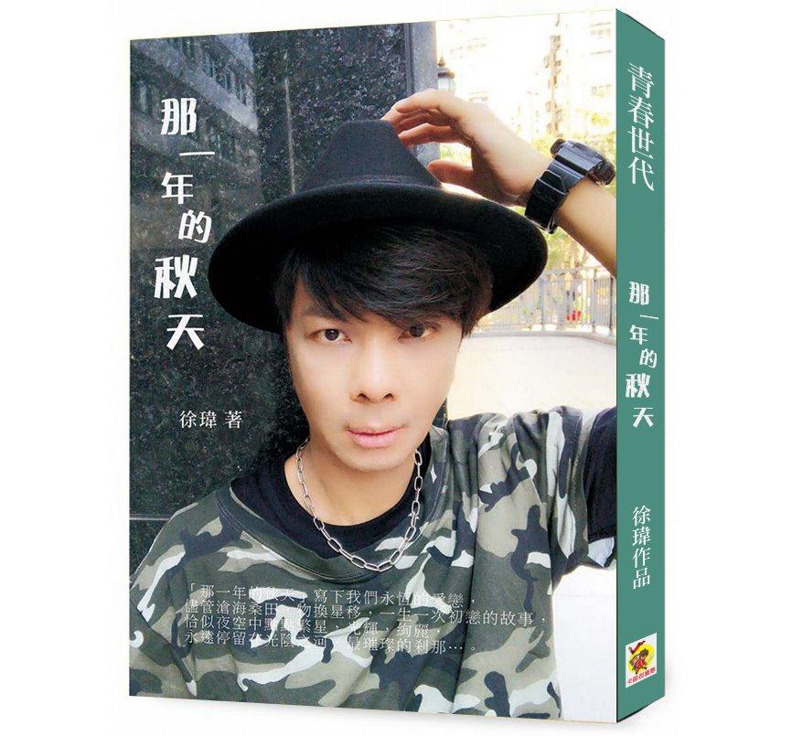 劇場小說版 徐瑋經典文學作品,青春世代首部曲「那一年的秋天」封面正式曝光。