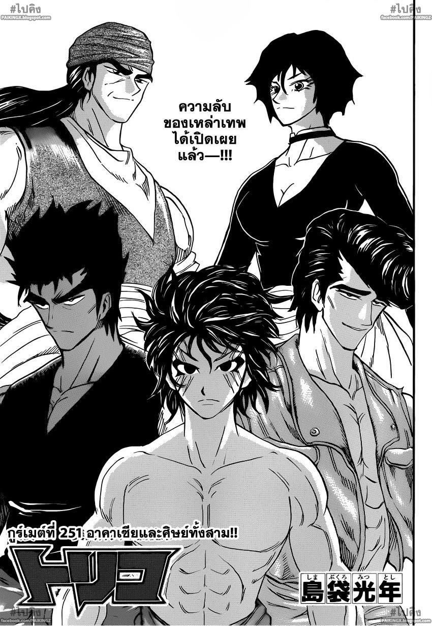 อ่านการ์ตูน Toriko251 แปลไทย อาคาเซียและศิษย์ทั้งสาม!!
