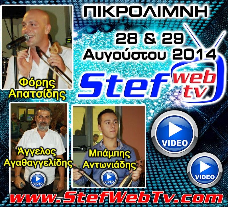 http://stefwebtv7.blogspot.gr/p/blog-page_19.html