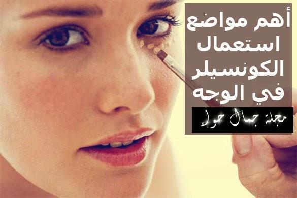 أهم مواضع استعمال الكونسيلر في الوجه