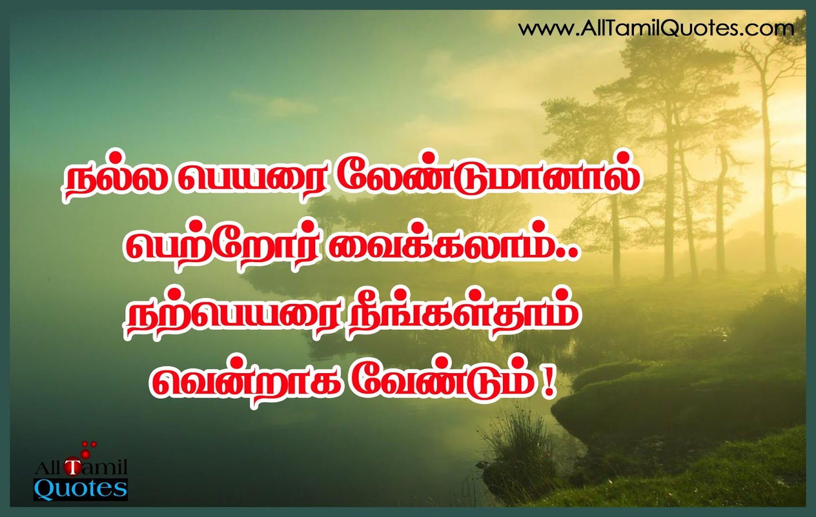 Best Life Quotes in Tamil