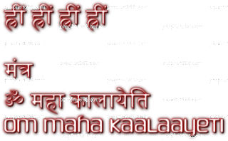 A Mantra Yantra to attract cruel person