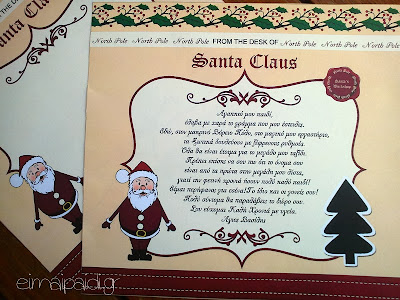Written by Santa Claus