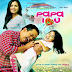 papa i love you (2011) malay  dvdrip  mkv  rmvb  mediafire