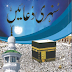 Sunehri Duayen(Quran o Hadith Ki Roshni Me) - Urdu Book Read Online or Download