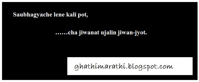 marathi ukhane in english8