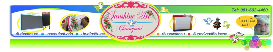 Sunshine Art