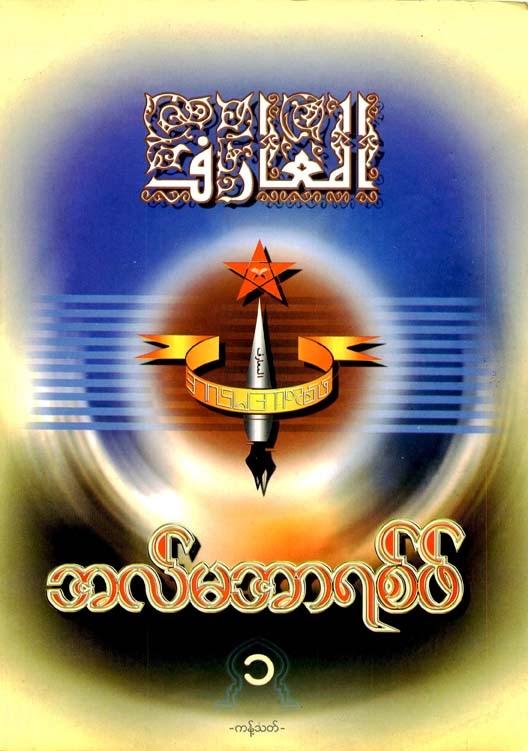 Al-Maarif Vol 1 No 1 F.jpg