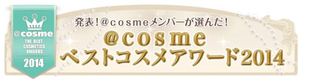 cosme2014-01