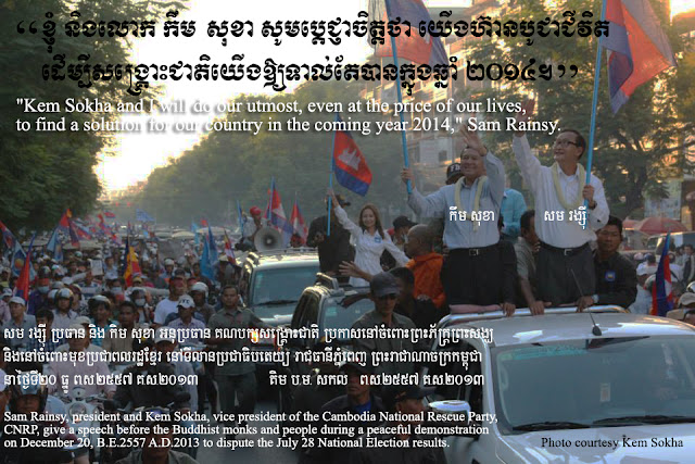http://kimedia.blogspot.com/2013/12/kem-sokha-and-i-will-do-our-utmost-even.html