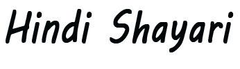 Hindi Shayari - हिन्दी में शायरी पढें