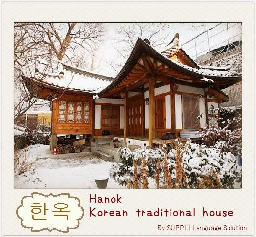 about hanok ~ suppli staff blog