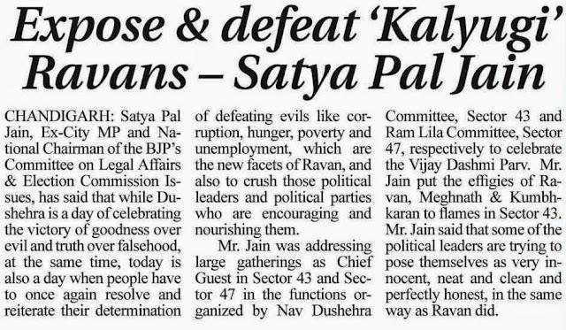 Expose & defeat 'Kalyugi' Ravans - Satya Pal Jain