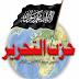 حزب التحرير يرفض اخضاع الأمنيين والعسكريين الى التحقيق من جهات خارجية