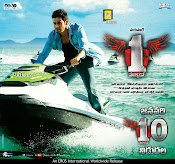 1 Nenokkadine Movie HQ Wallpapers-thumbnail-13