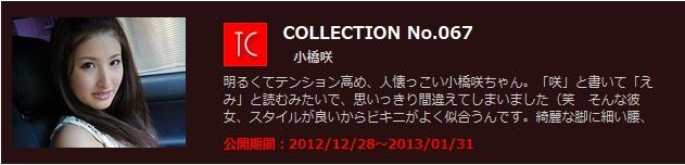 top Qkkaxi-247g 2013-01-08 TOKYO COLLECTION No.067 Emi 小橋咲 [40P26MB] 07250