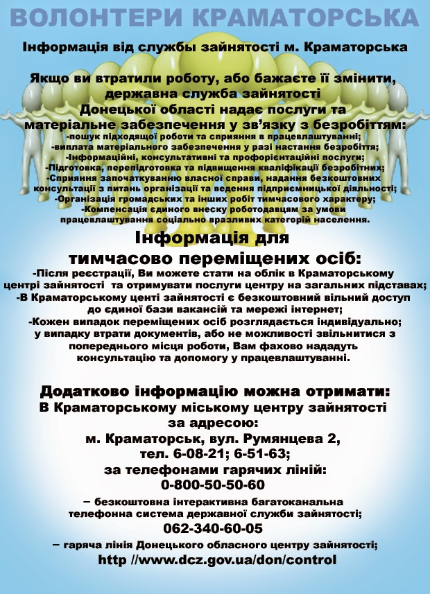 ІНФОРМАЦІЯ ВІД СЛУЖБЫ ЗАЙНЯТОСТІ М. КРАМАТОРСЬКА