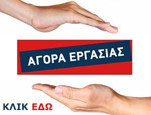 ΑΓΓΕΛΙΕΣ ΕΡΓΑΣΙΑΣ