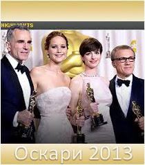 Оскари 2013 Победителите и Роклите на звездите