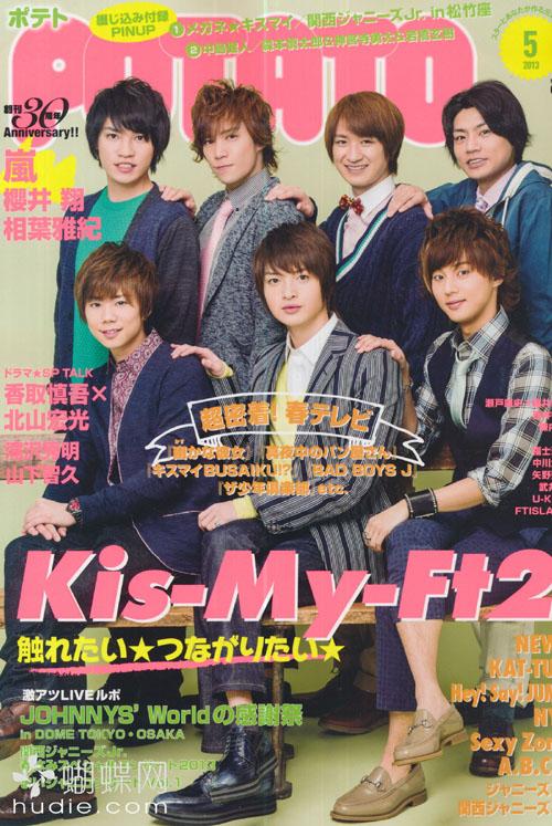 POTATO (ポテト) May 2013 Kis-My-Ft2