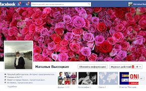 Мой Faicbook