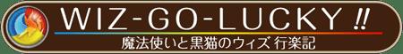 WIZ-GO-LUCKY !! 〜魔法使いと黒猫のウィズ 行楽記 〜