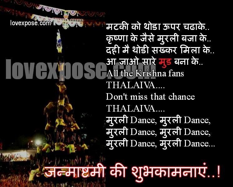 gokulashtami krishna graphic