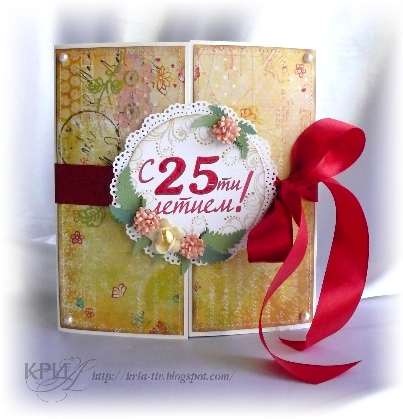 Поздравленье куму с 25 летием 921