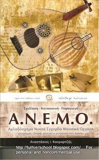 Το βιβλίο Α.Ν.Ε.Μ.Ο.