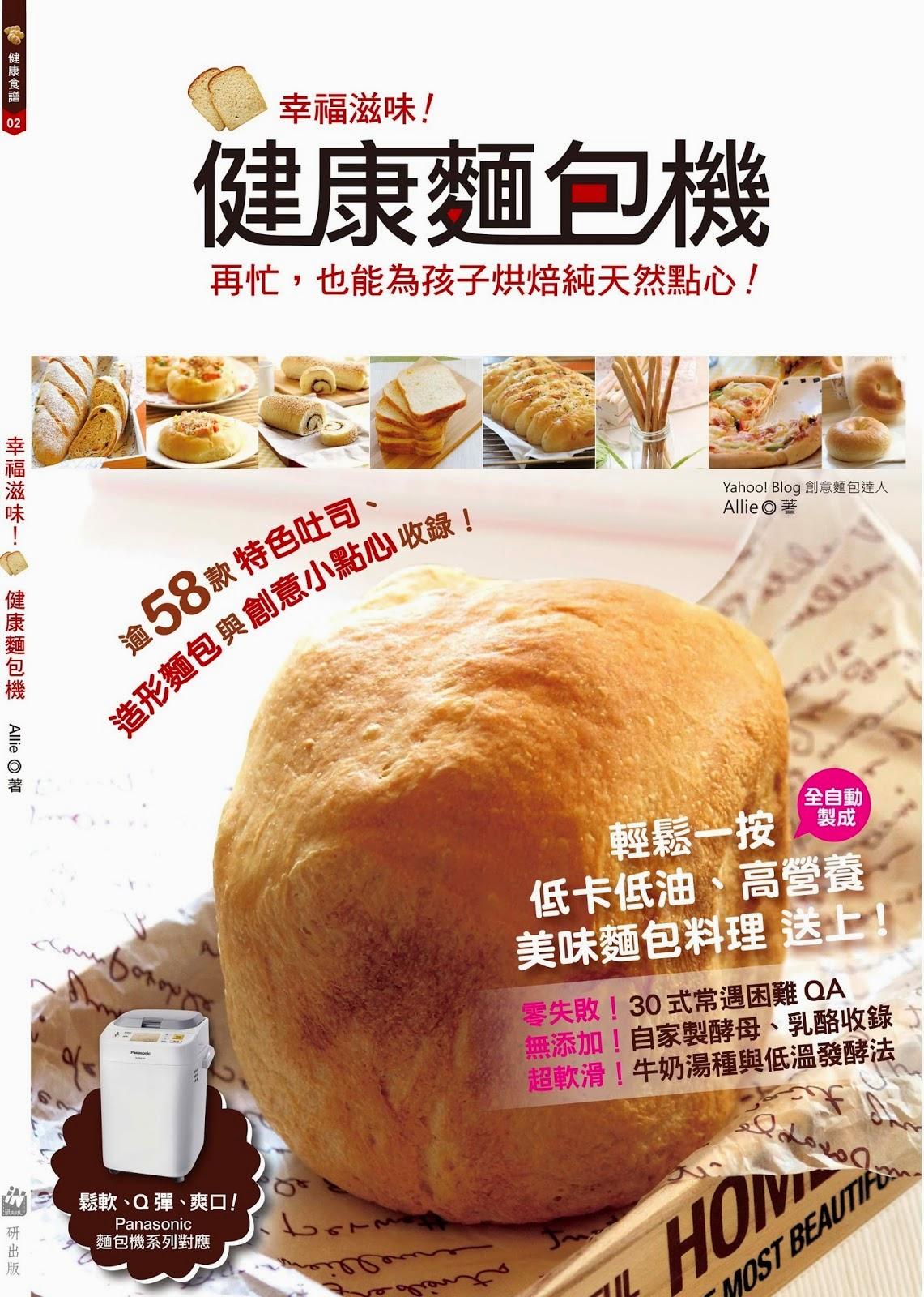 幸福滋味!健康麵包機