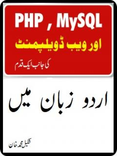 9 Download Free Php And Mysql Pdf Book In Urdu Download Free Pdf