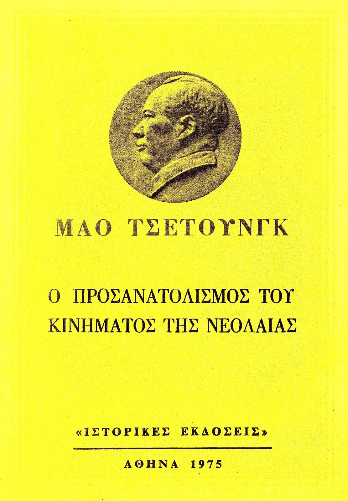 ΜΑΟ ΤΣΕ ΤΟΥΝΓΚ - Ο ΠΡΟΣΑΝΑΤΟΛΙΣΜΟΣ ΤΟΥ ΚΙΝΗΜΑΤΟΣ ΤΗΣ ΝΕΟΛΑΙΑΣ