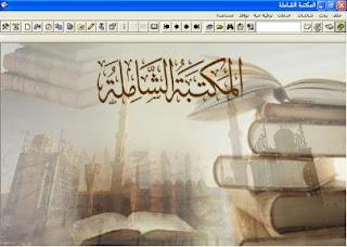 برنامج المكتبة الشاملة