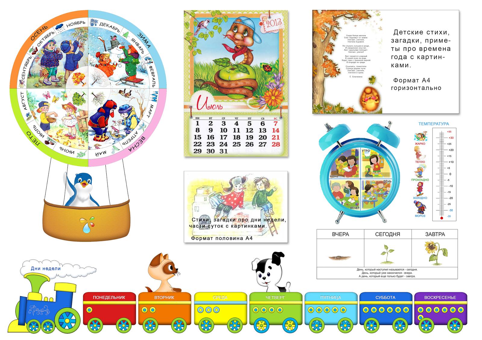 Календарь времени суток для детей