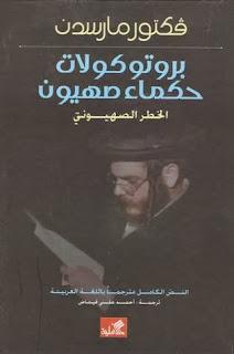 تحميل كتاب بروتوكولات حكماء صهيون - فكتور مارسدن PDF