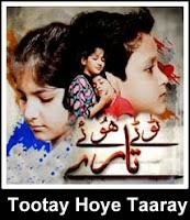 tootay huway taray all