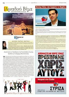 AΡΚΑΔΙΚΟ ΒΗΜΑ-online.gr: Στηρίζουμε ΣΥΡΙΖΑ για καλύτερες μέρες