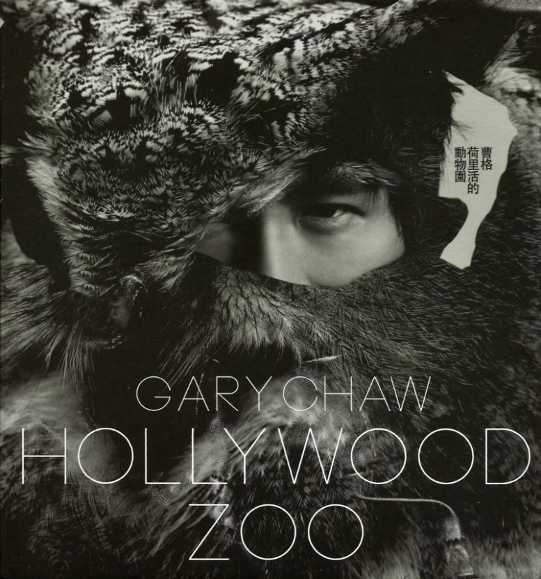 [Album] Gary Chaw   Hollywood Zoo