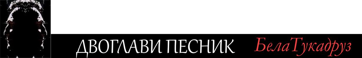 """""""ДВОГЛАВИ ПЕСНИК"""""""