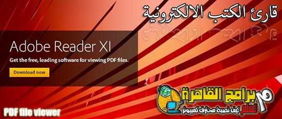 Free Download Last version Of Adobe Reader 11.0 تحميل اخر اصدار من برنامج ادوبي ريدر لقراءة الكتب الالكترونية